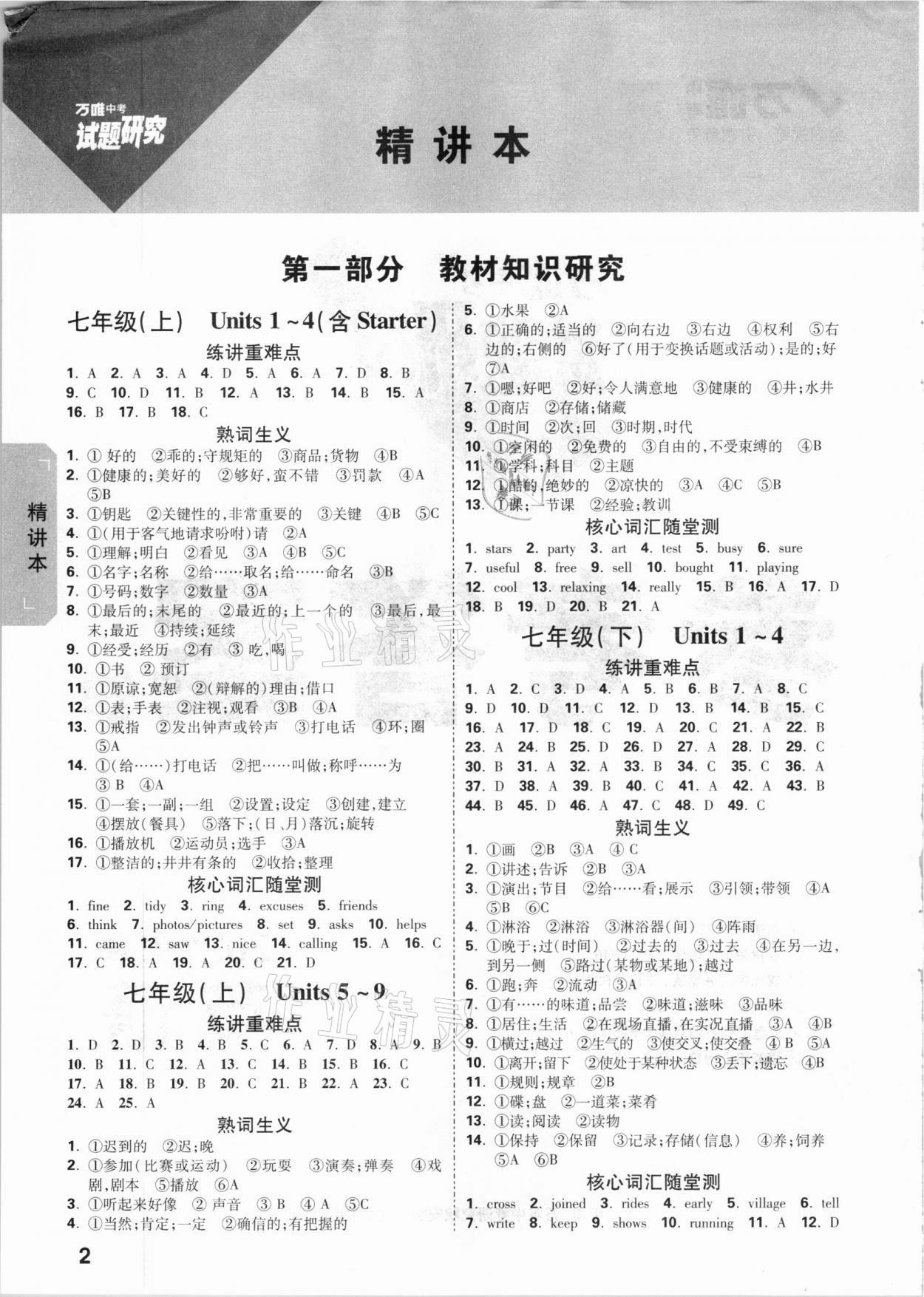 2021年万唯中考试题研究英语安徽专版参考答案第1页
