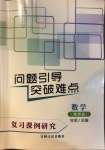 2020年問題引導突破難點九年級數學浙教版