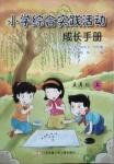 2020年小學綜合實踐活動成長手冊五年級上冊蘇教版