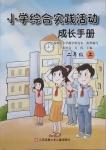 2020年小學綜合實踐活動成長手冊二年級上冊蘇教版