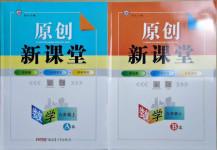 2020年原創新課堂九年級數學上冊北師大版深圳專版