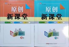 2021年原创新课堂七年级数学下册北师大版深圳专版