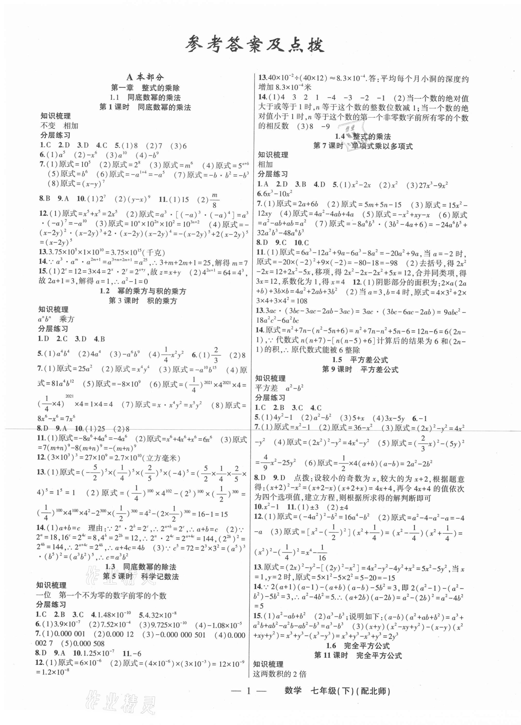 2021年原创新课堂七年级数学下册北师大版深圳专版第1页