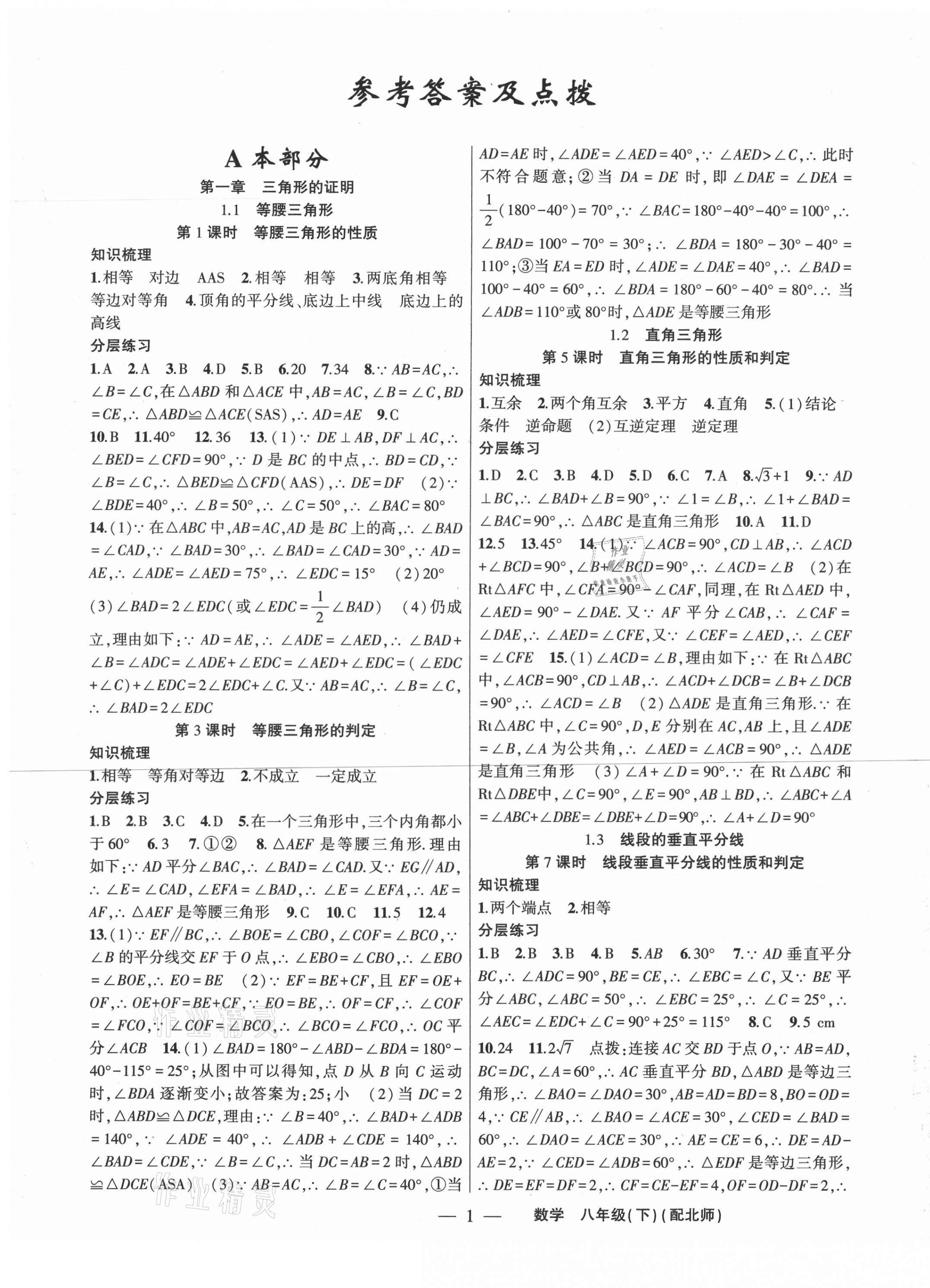2021年原创新课堂八年级数学下册北师大版深圳专版第1页