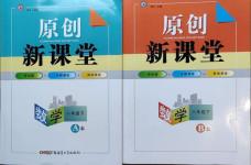 2021年原创新课堂八年级数学下册北师大版深圳专版