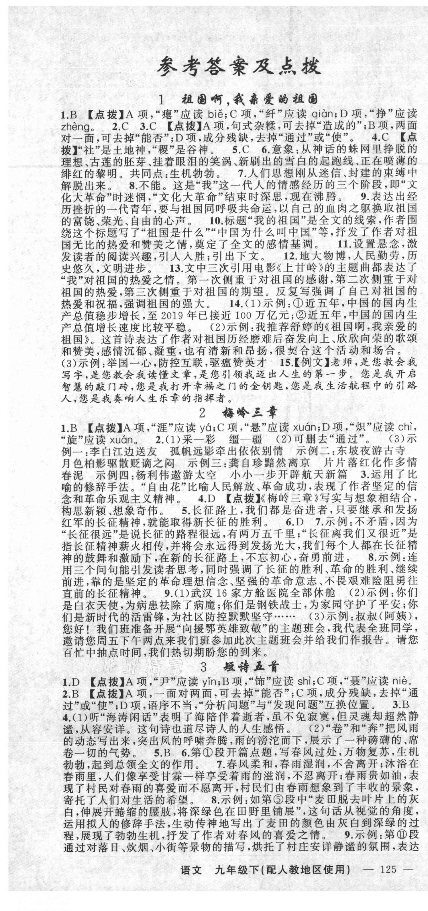 2021年原创新课堂九年级语文下册人教版第1页