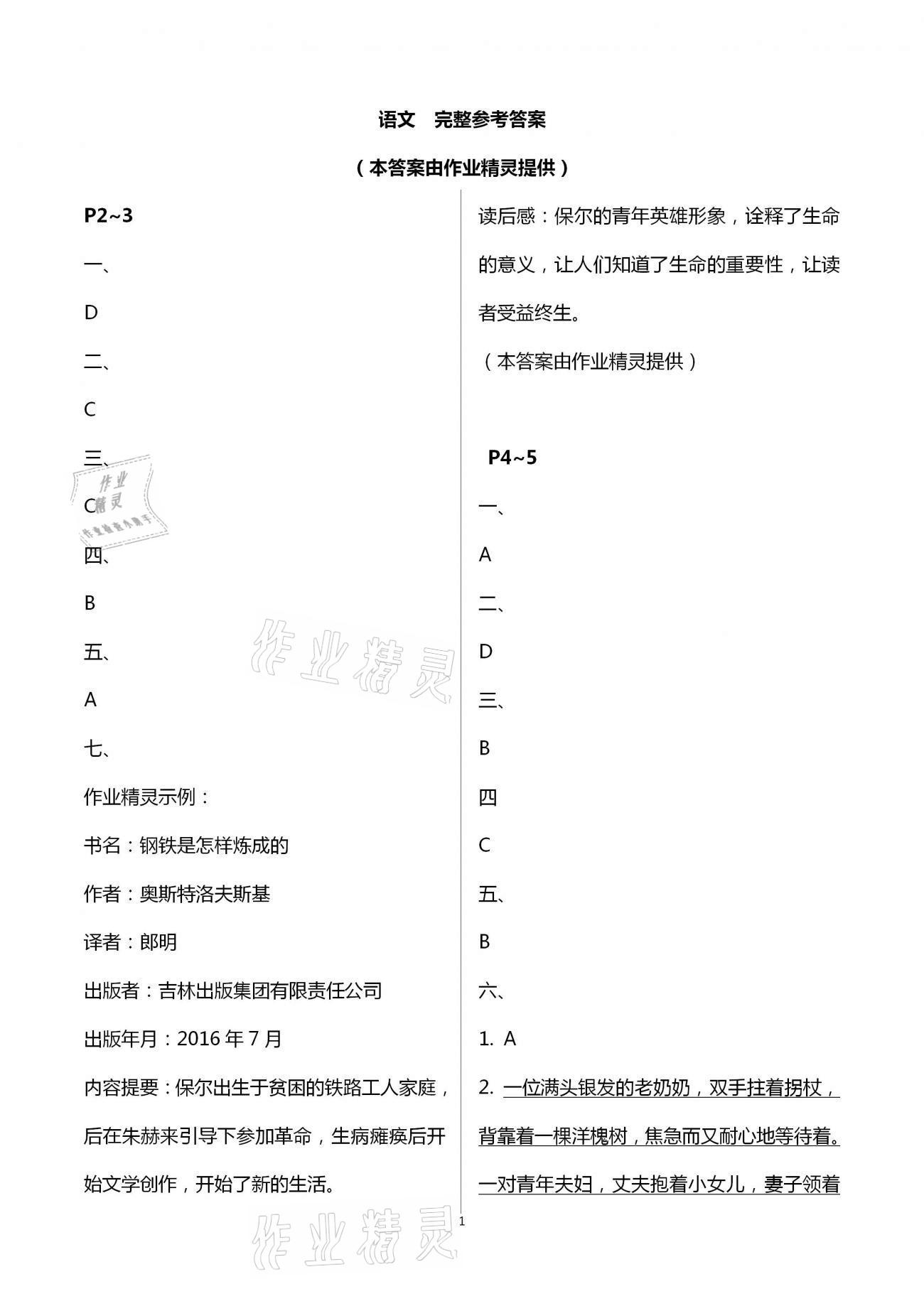 2021年寒假新启航六年级福建教育出版社第1页