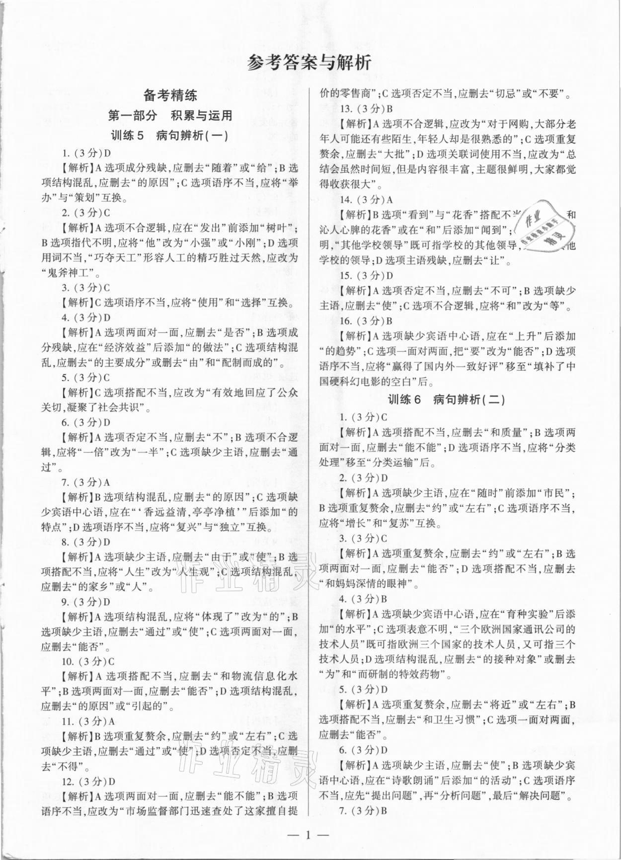 2021年连接中考语文福建专版参考答案第1页