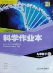 2021年科学作业本九年级下册浙教版浙江教育出版社