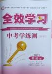 2021年全效学习中考学练测英语郴州专版