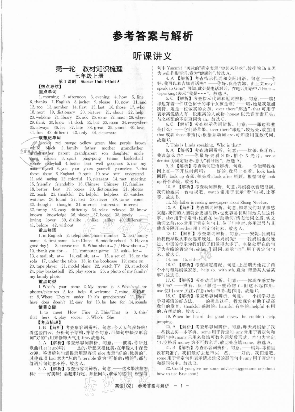 2021年全效学习中考学练测英语郴州专版参考答案第1页