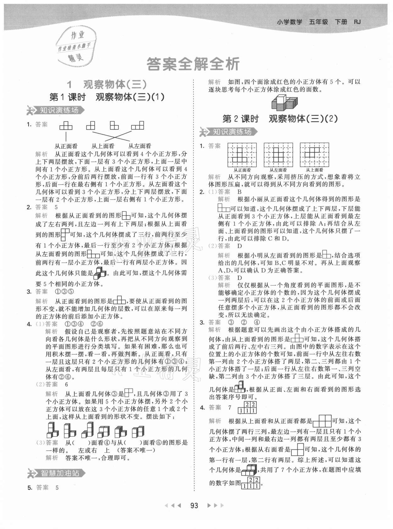 2021年53天天练五年级数学下册人教版第1页