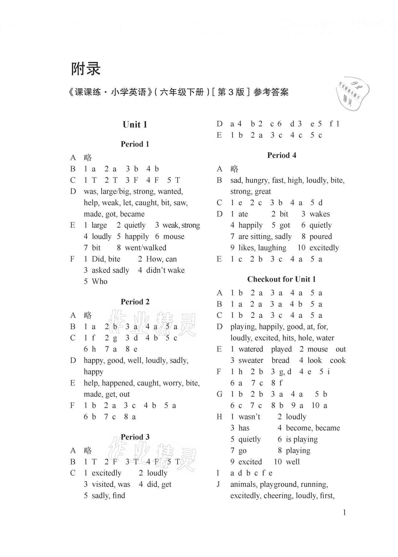2021年課課練六年級英語下冊譯林版第1頁