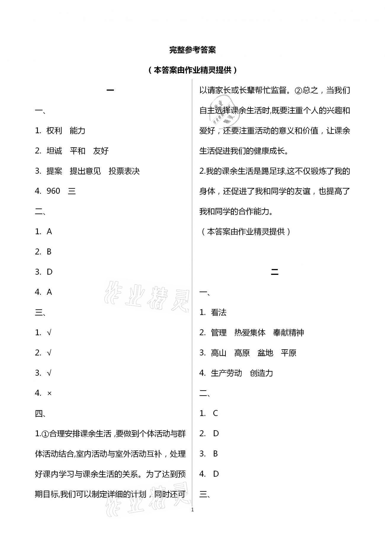 2021年湘教学苑寒假作业五年级道德与法治人教版湖南教育出版社第1页