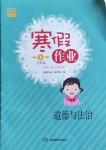 2021年湘教学苑寒假作业五年级道德与法治人教版湖南教育出版社