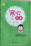 2021年湘教学苑寒假作业六年级道德与法治人教版湖南教育出版社