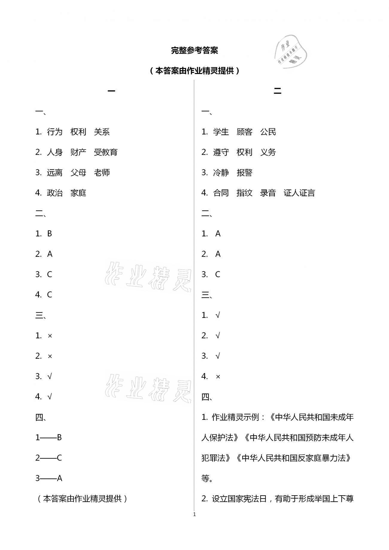 2021年湘教学苑寒假作业六年级道德与法治人教版湖南教育出版社第1页