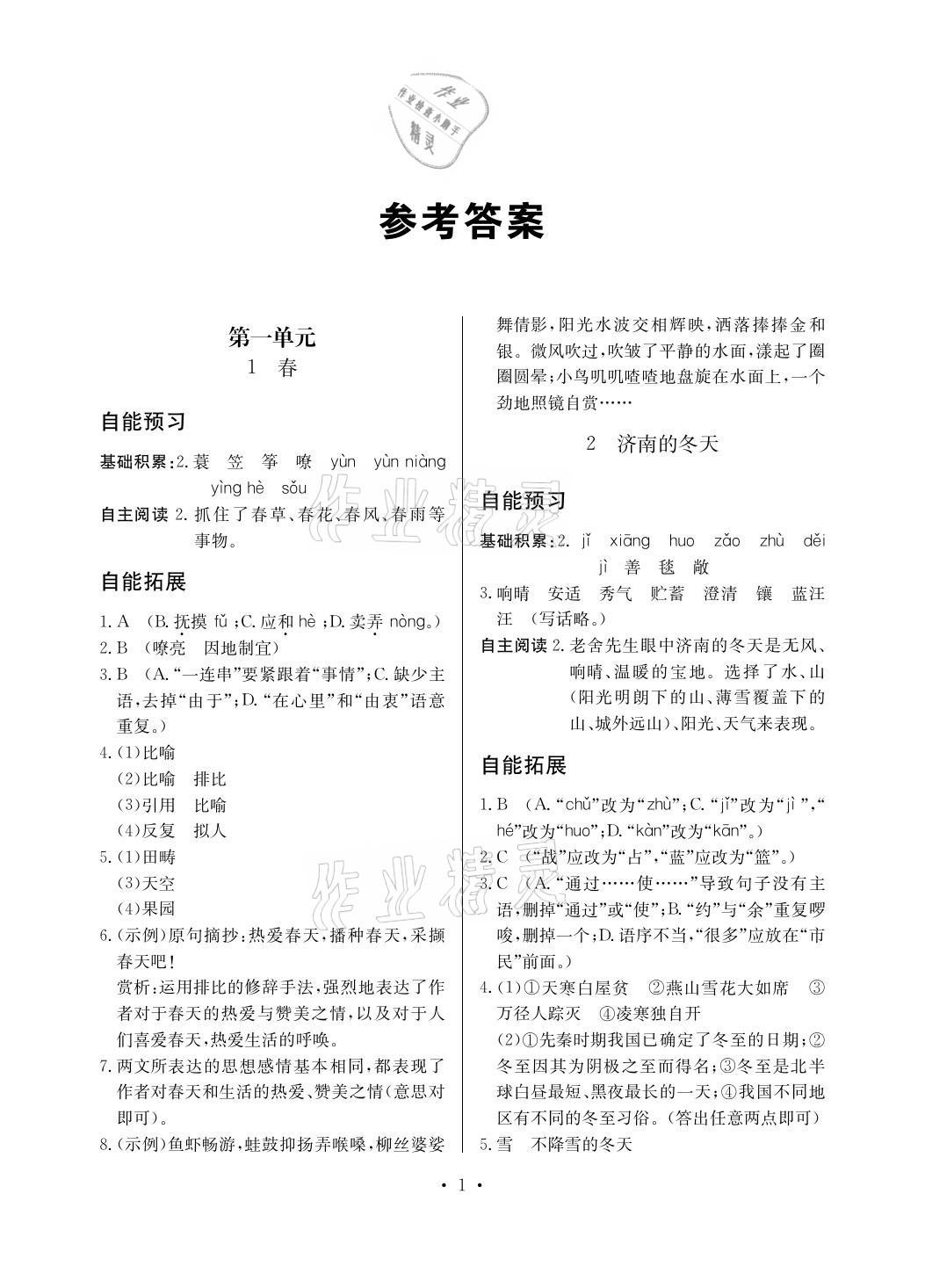 2020年自能导学七年级语文上册人教版参考答案第1页