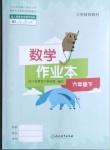 2021年作业本六年级数学下册人教版浙江教育出版社