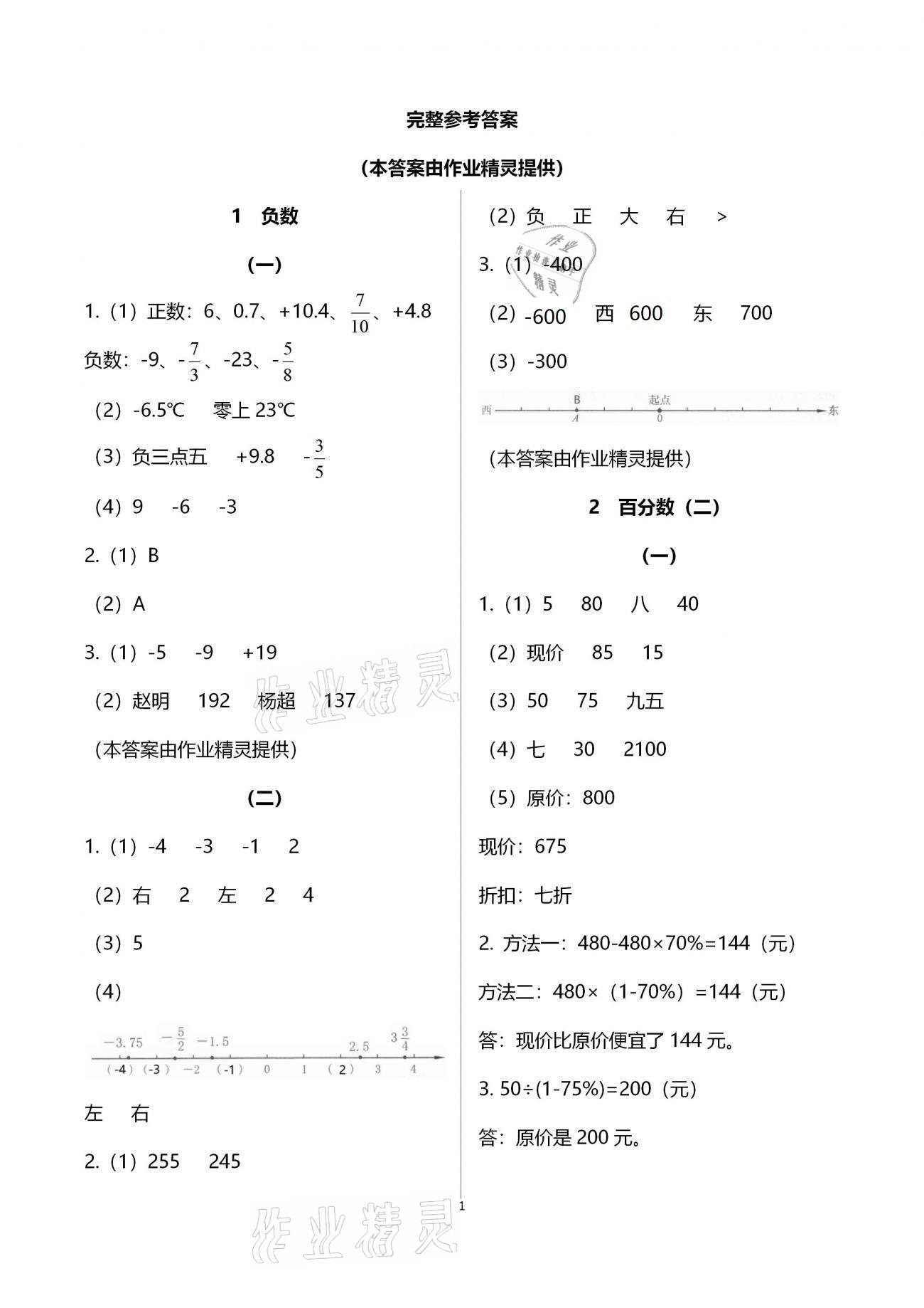 2021年作业本六年级数学下册人教版浙江教育出版社参考答案第1页