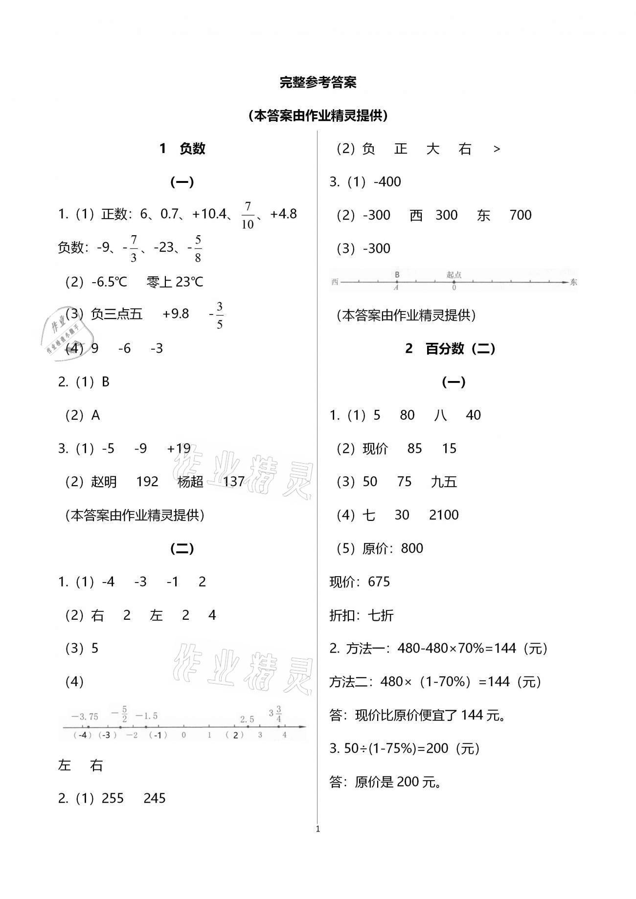 2021年作业本六年级数学下册人教版浙江教育出版社第1页