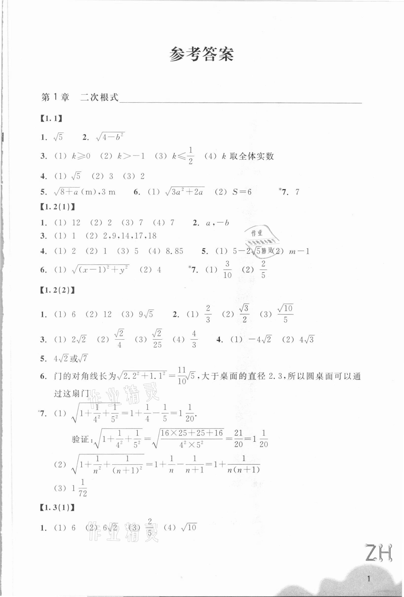 2021年作业本浙江教育出版社八年级数学下册浙教版第1页