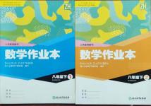 2021年作业本浙江教育出版社八年级数学下册浙教版