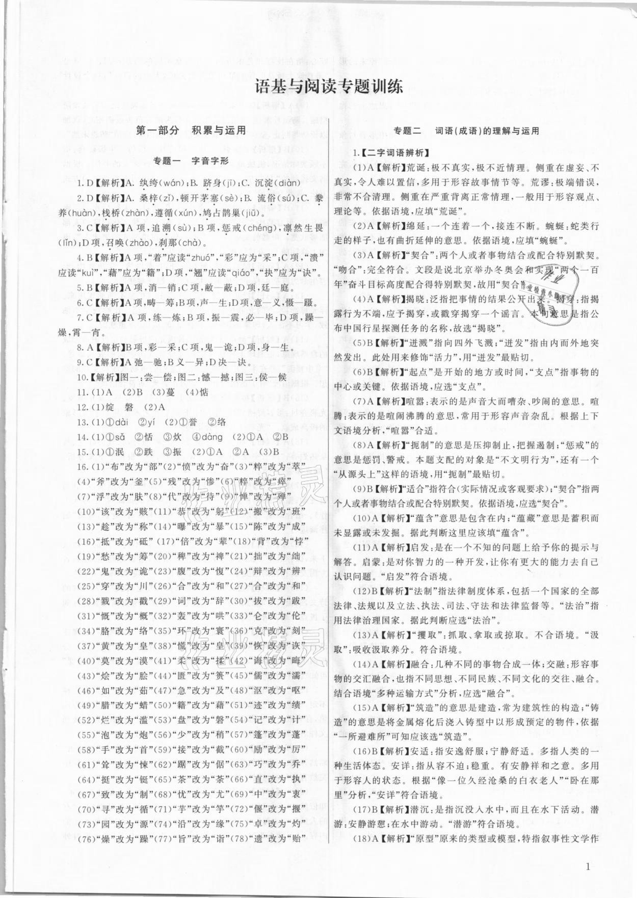 2021年新启航中考总复习语文福建专版参考答案第1页