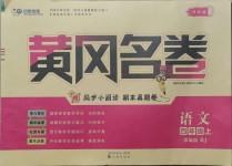 2020年黄冈名卷四年级语文上册人教版济宁专版