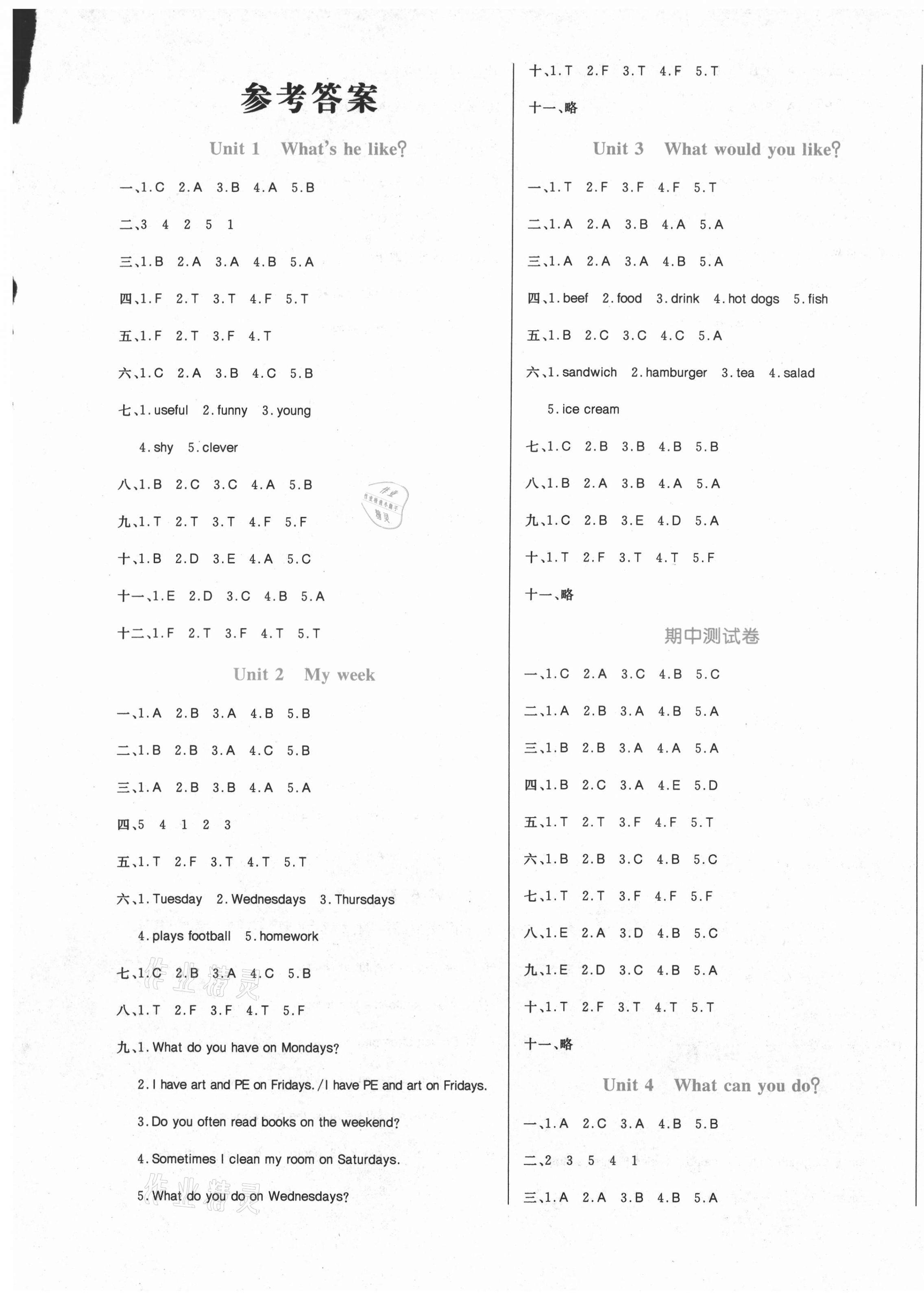 2020年黄冈名卷五年级英语上册人教PEP版三起济宁专版第1页