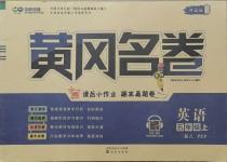 2020年黄冈名卷五年级英语上册人教PEP版三起济宁专版