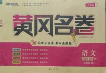 2020年黄冈名卷五年级语文上册人教版济宁专版
