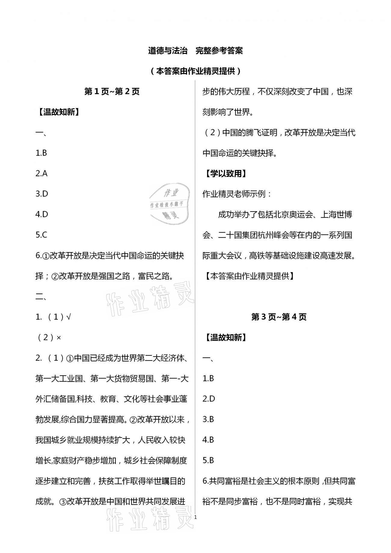 2021年天舟文化精彩寒假九年级文理综合团结出版社第1页