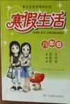 2021年寒假生活八年级主科湖南少年儿童出版社
