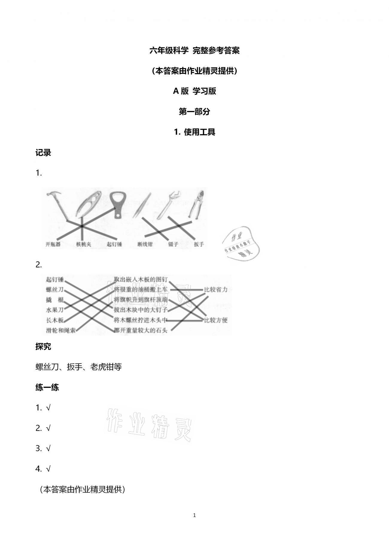 2021年寒假作业六年级教科版教育科学出版社第1页