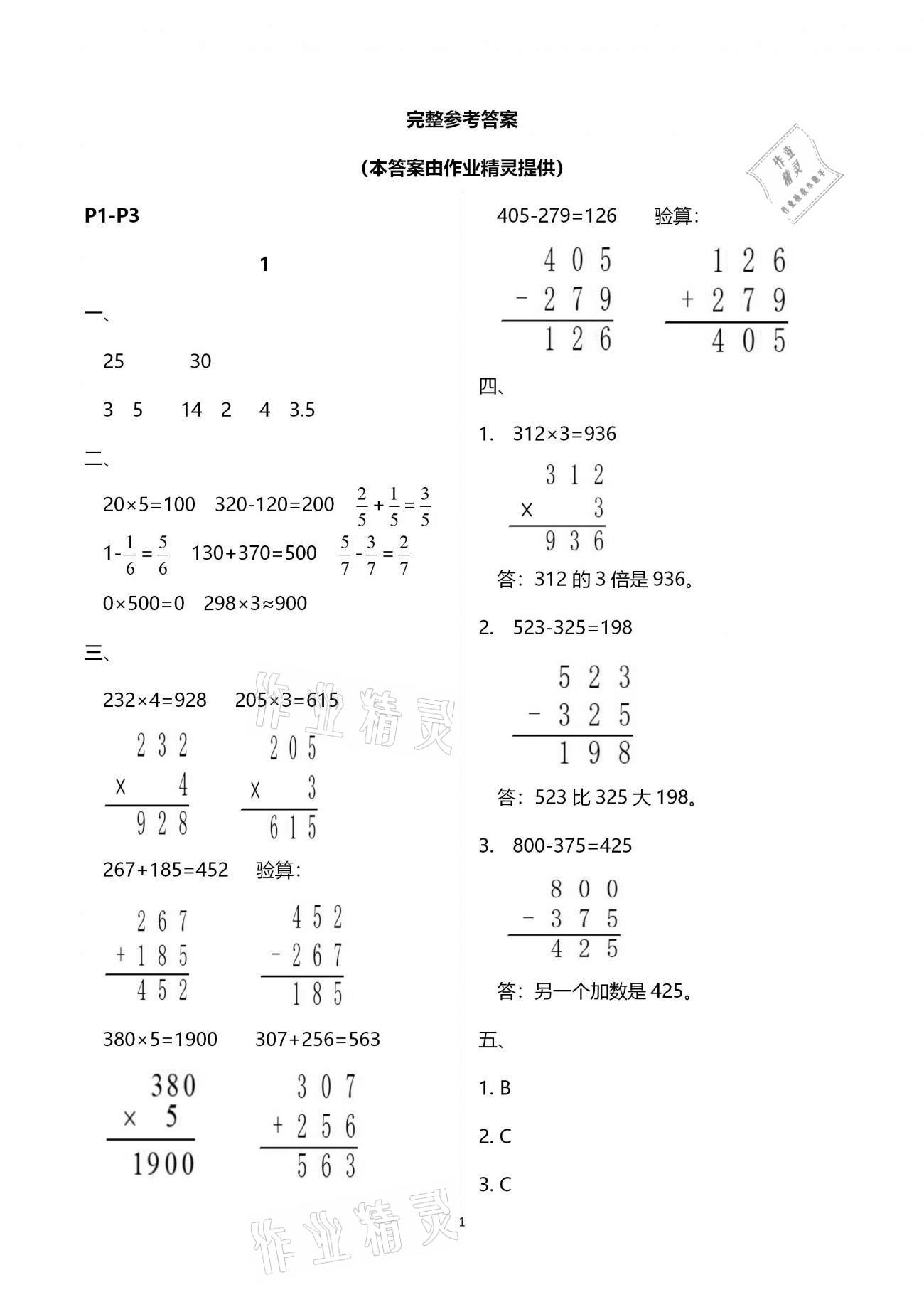 2021年寒假作业及活动三年级数学参考答案第1页