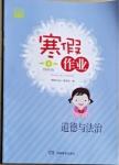 2021年寒假作业四年级道德与法治人教版湖南教育出版社