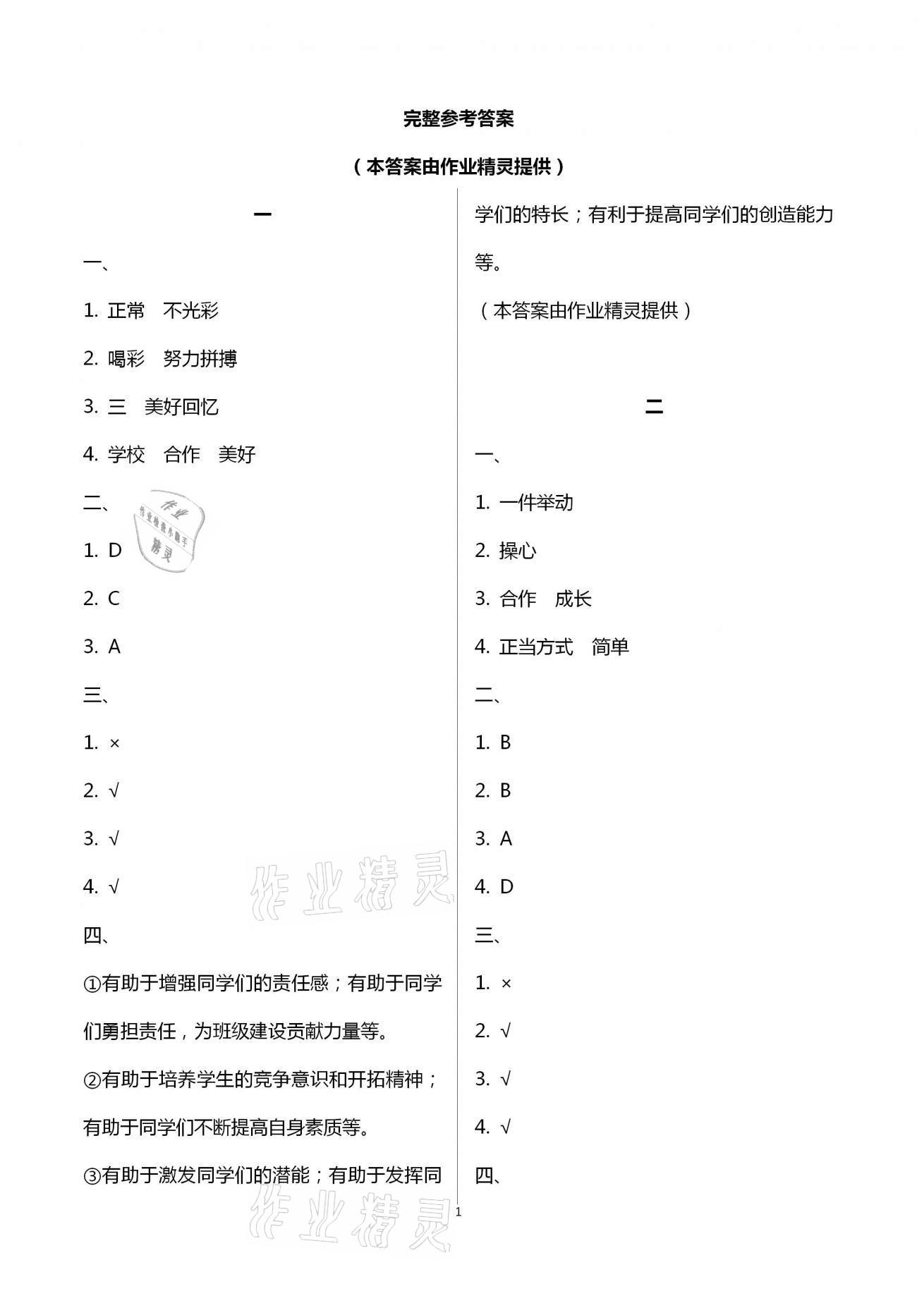 2021年寒假作业四年级道德与法治人教版湖南教育出版社第1页