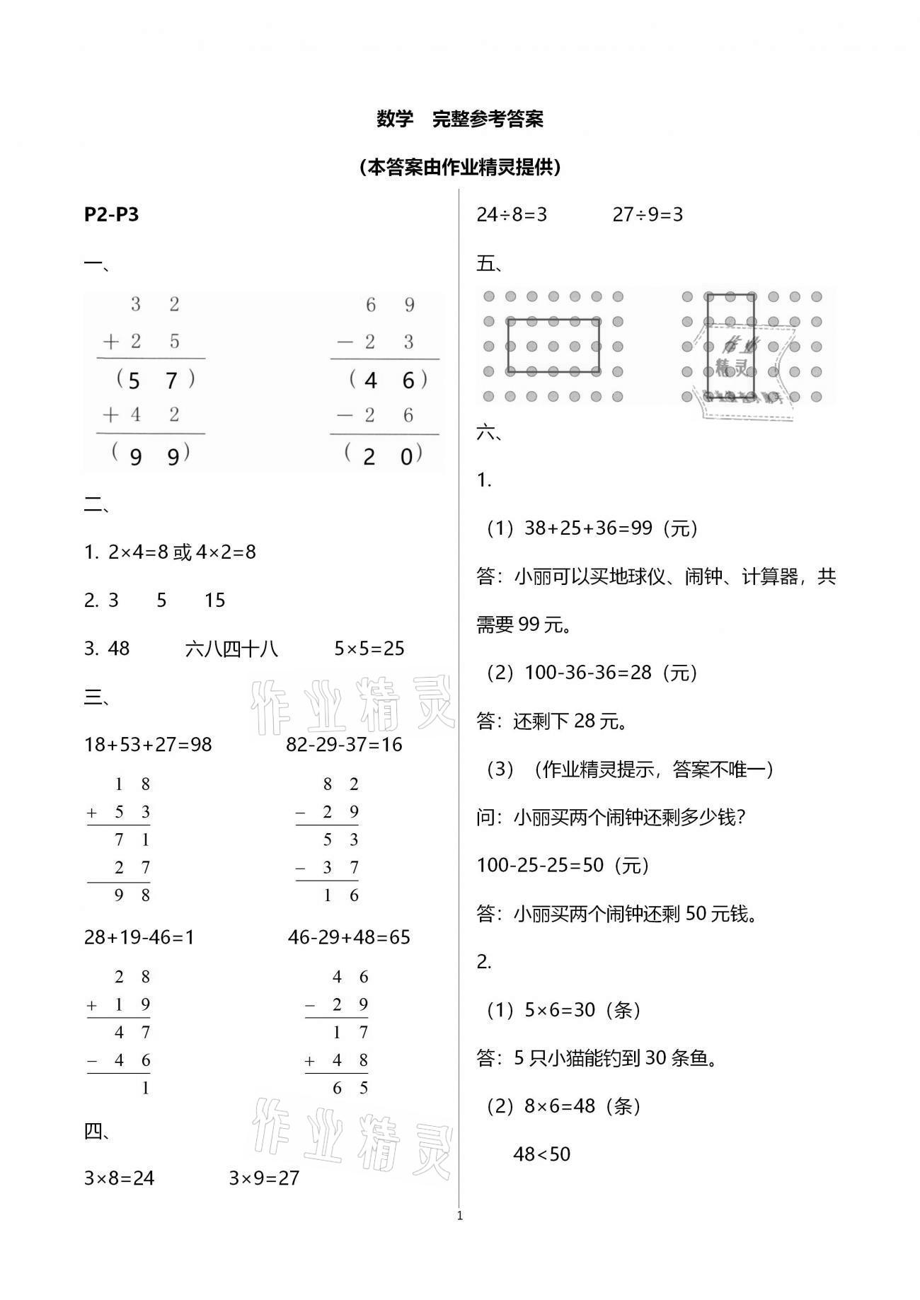2021年寒假作业二年级数学北师大版海燕出版社参考答案第1页