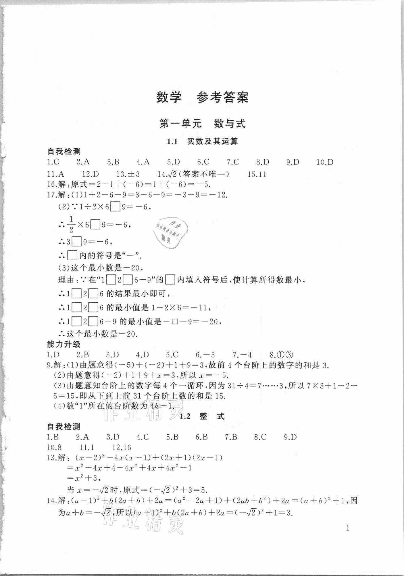 2021年剑指中考数学郴州专版第1页