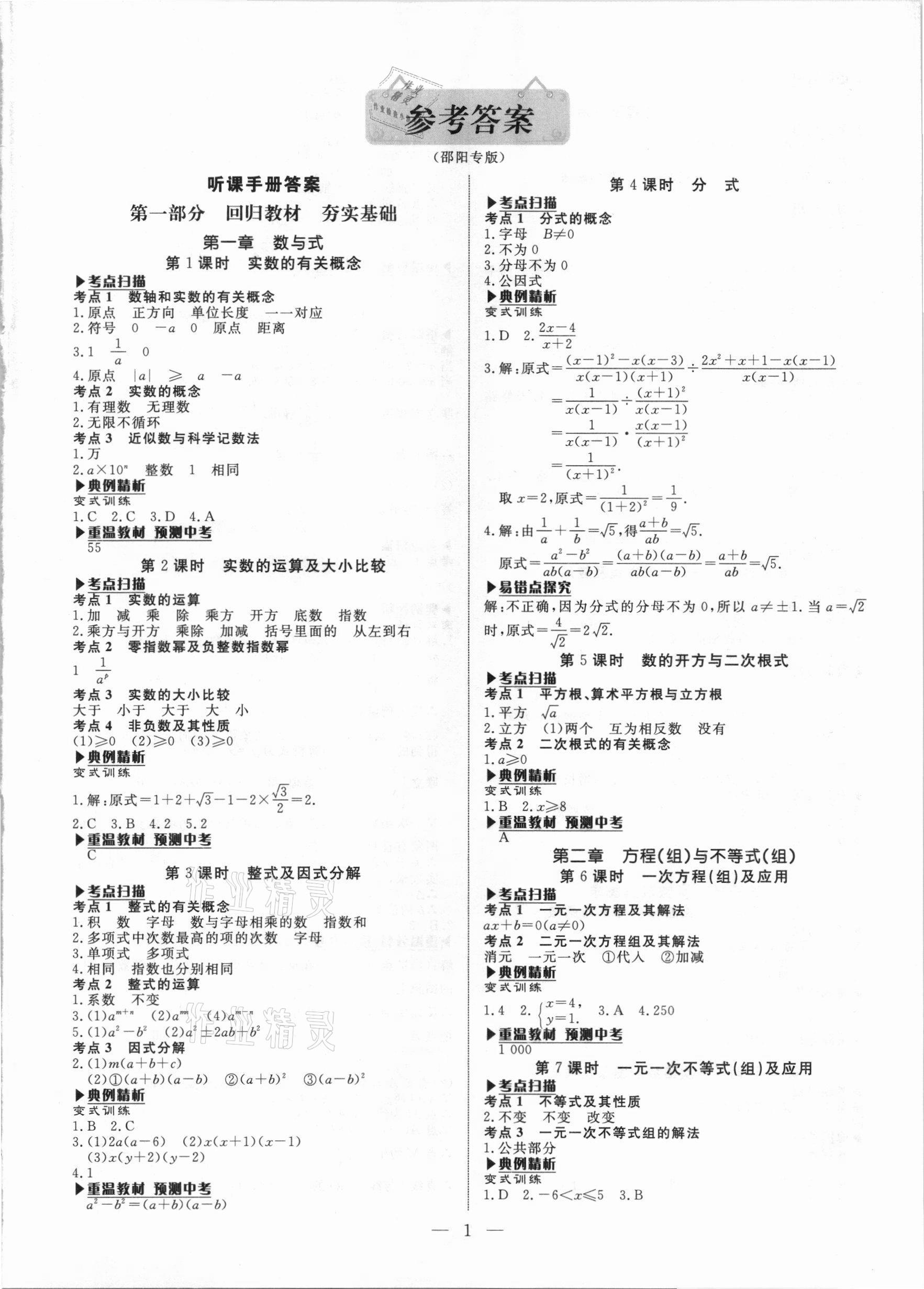 2021年湘岳中考数学邵阳专版第1页