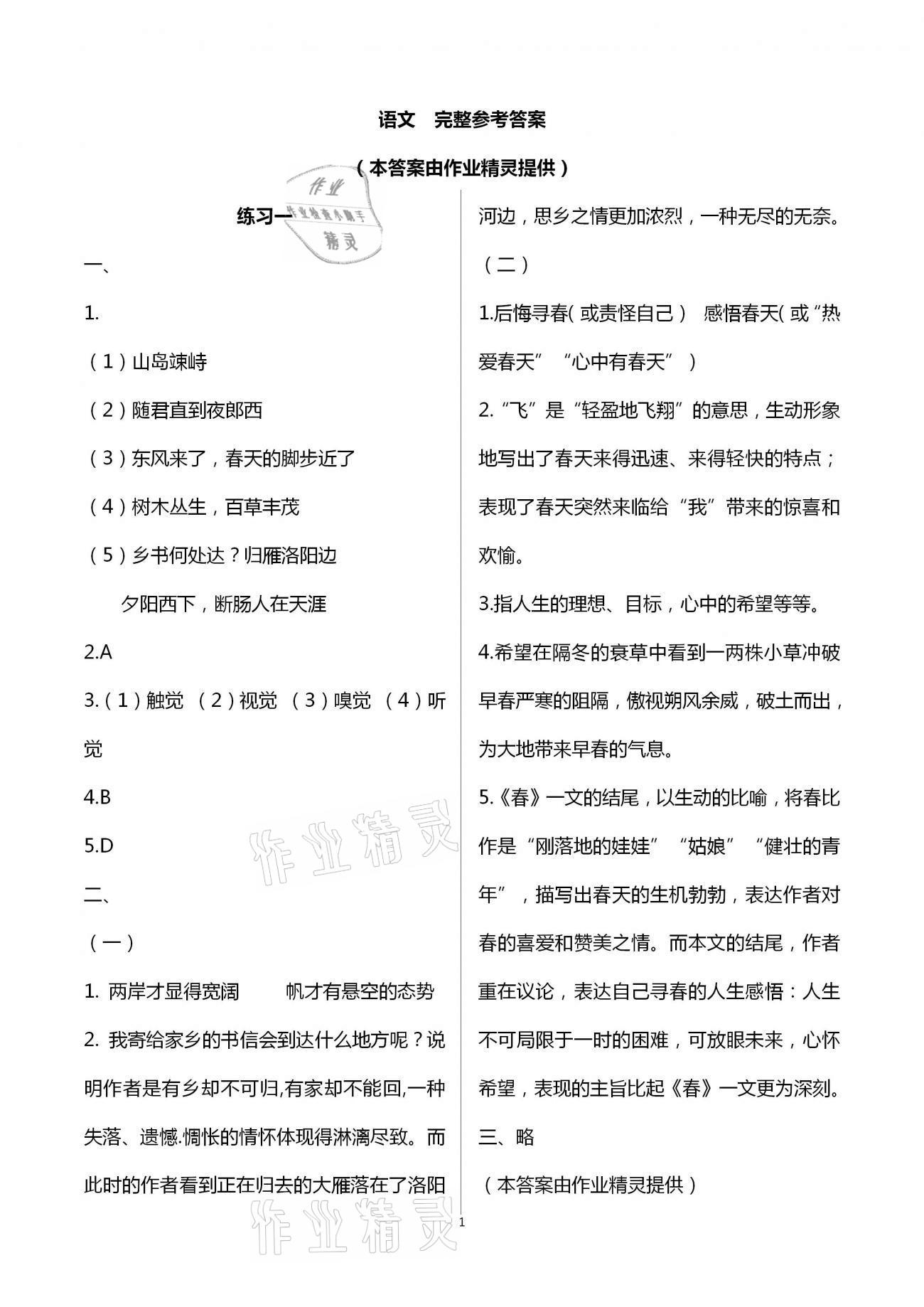 2021年寒假学习与应用初中七年级第1页