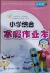 2021年小学综合寒假作业本五年级浙江教育出版社