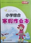 2021年小学综合寒假作业本六年级浙江教育出版社