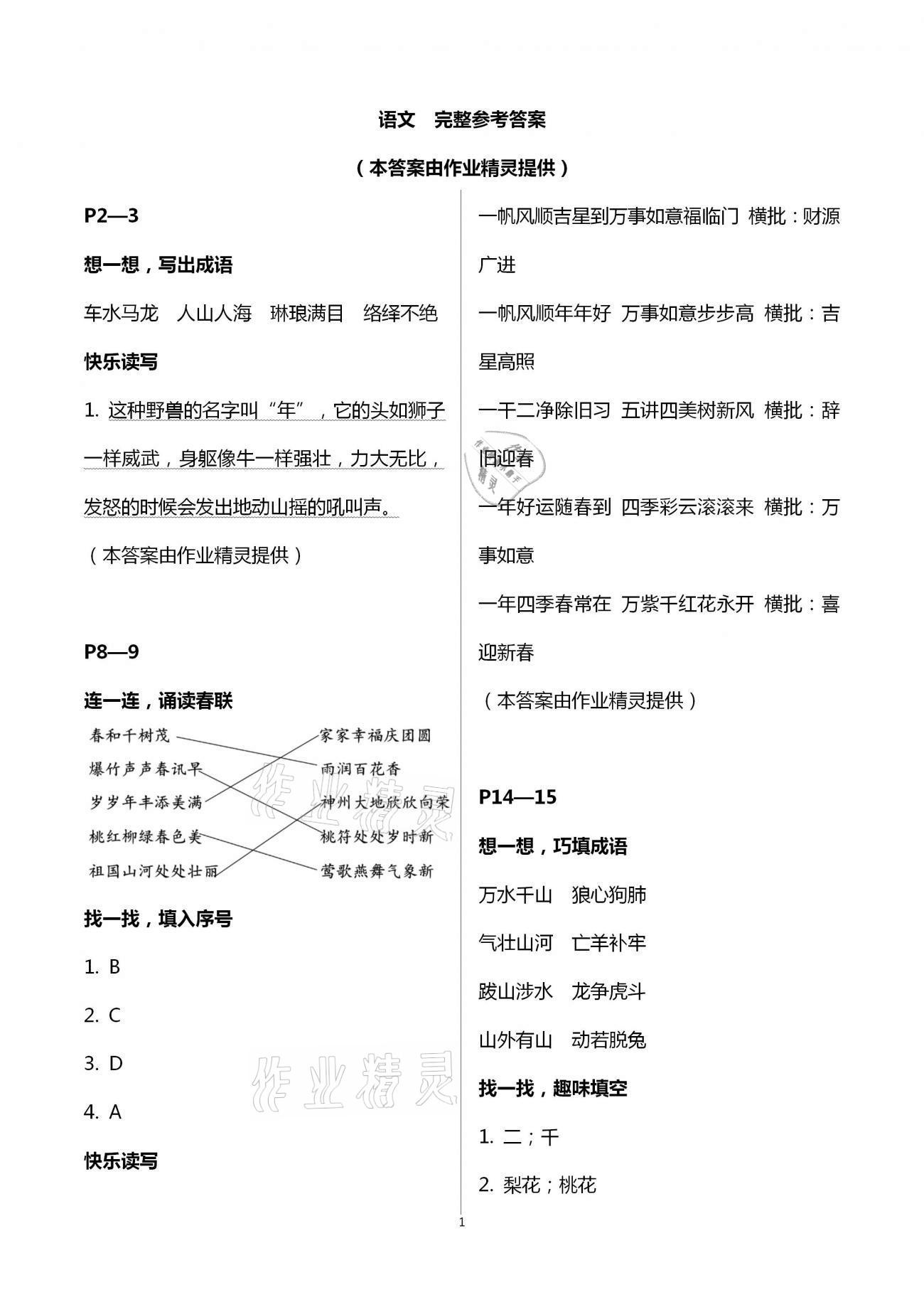2021年小学综合寒假作业本六年级浙江教育出版社第1页