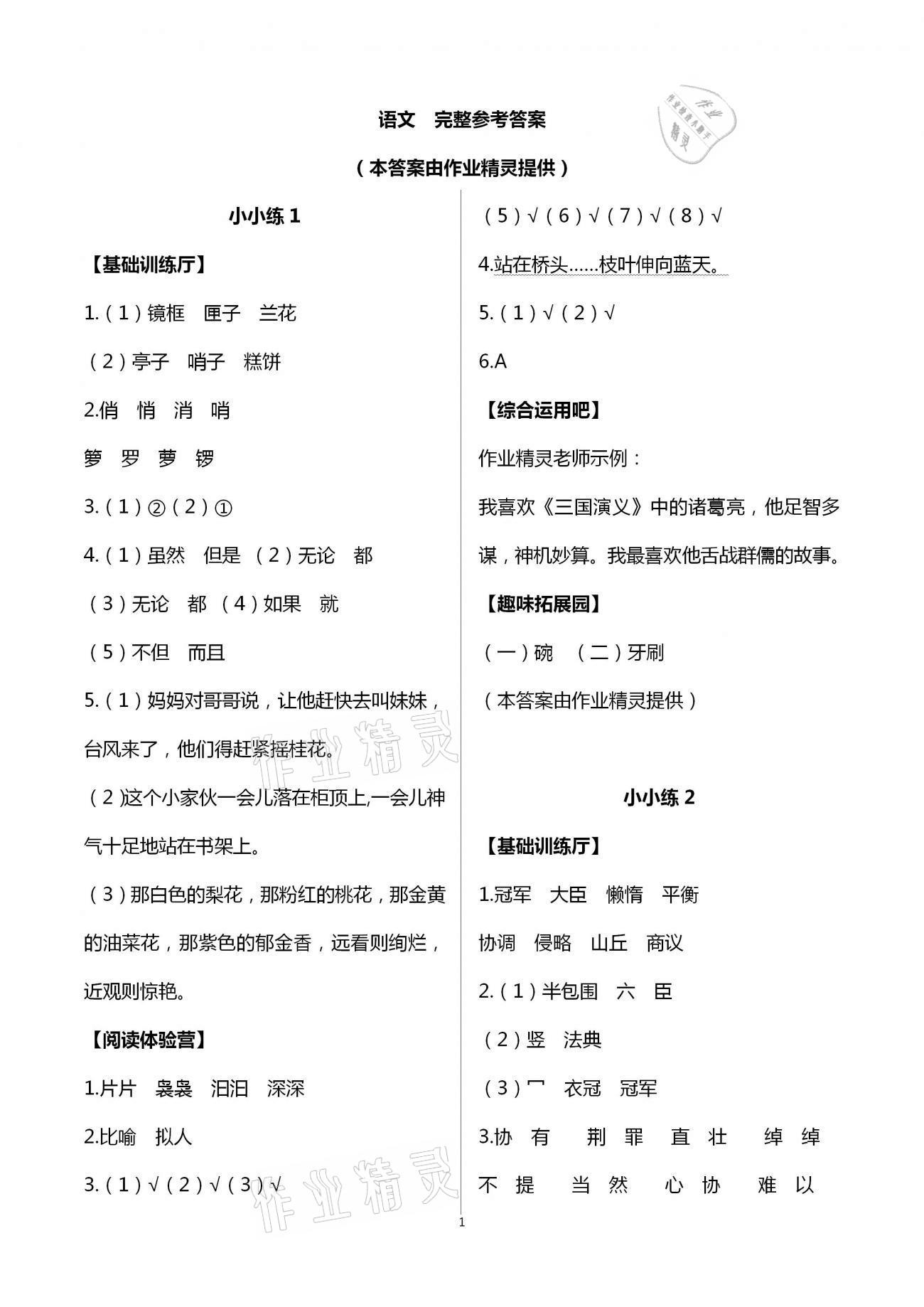 2021年欢乐岛寒假小小练五年级合订本第1页