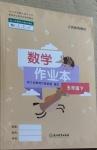 2021年数学作业本五年级下册人教版浙江教育出版社