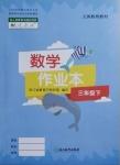2021年数学作业本三年级下册人教版浙江教育出版社