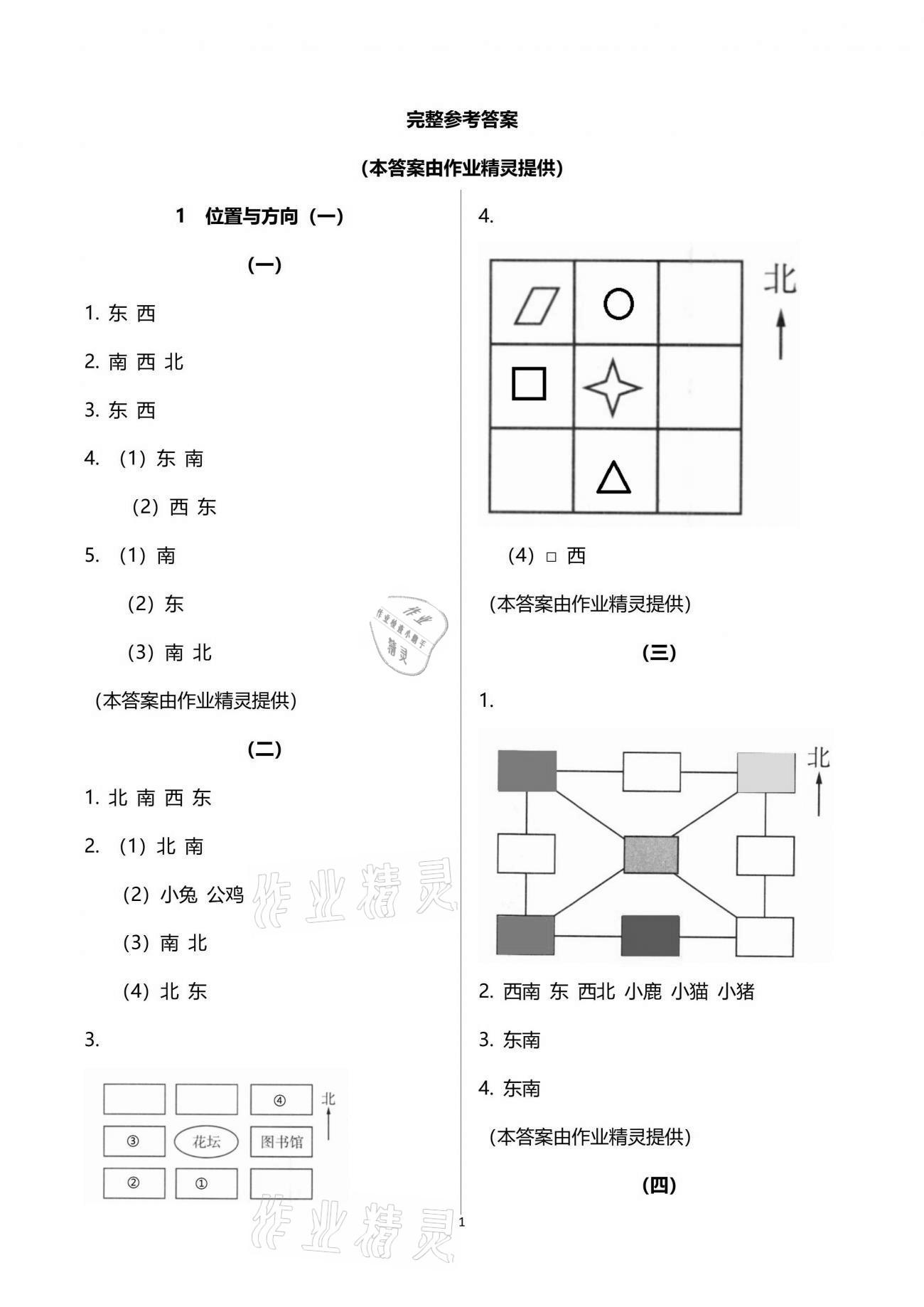 2021年数学作业本三年级下册人教版浙江教育出版社参考答案第1页