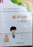 2021年練習與測試五年級語文下冊人教版